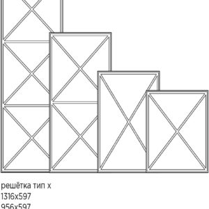 Решётки тип Х (ш.597)